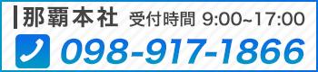 電話番号098-917-1866 受付時間:あさ9時からゆうが5時まで