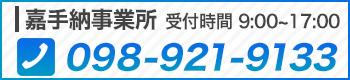 電話番号098-921-9133 受付時間:あさ9時からゆうが5時まで